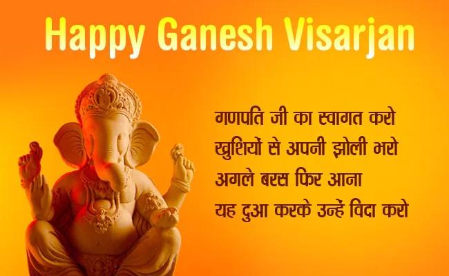 Ganpati Visarjan Status, Slogan in Hindi