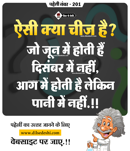logical and Common Sense Question in Hindi