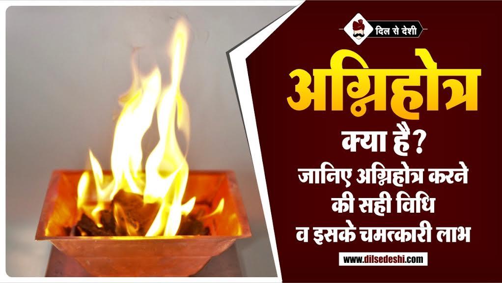 Agnihotra Mantra in Hindi