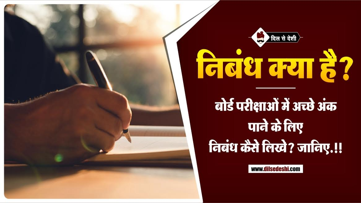 How to Write Essay in hindi