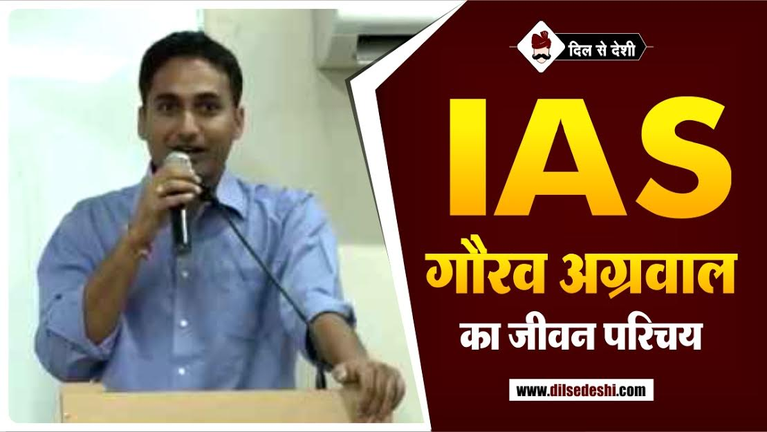 IAS Gaurav Agrawal Biography In Hindi