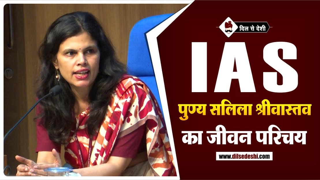 IAS Punya Salila Srivastava Biography In Hindi