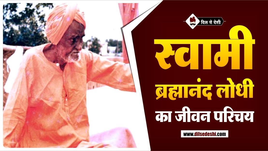 Swami Brahmanand Lodhi Biography in Hindi