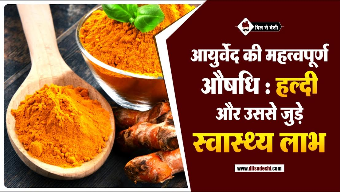 Turmeric Benefits And It's Uses in Hindi