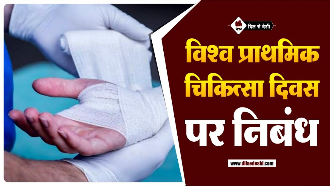 World First Aid Day Essay in Hindi