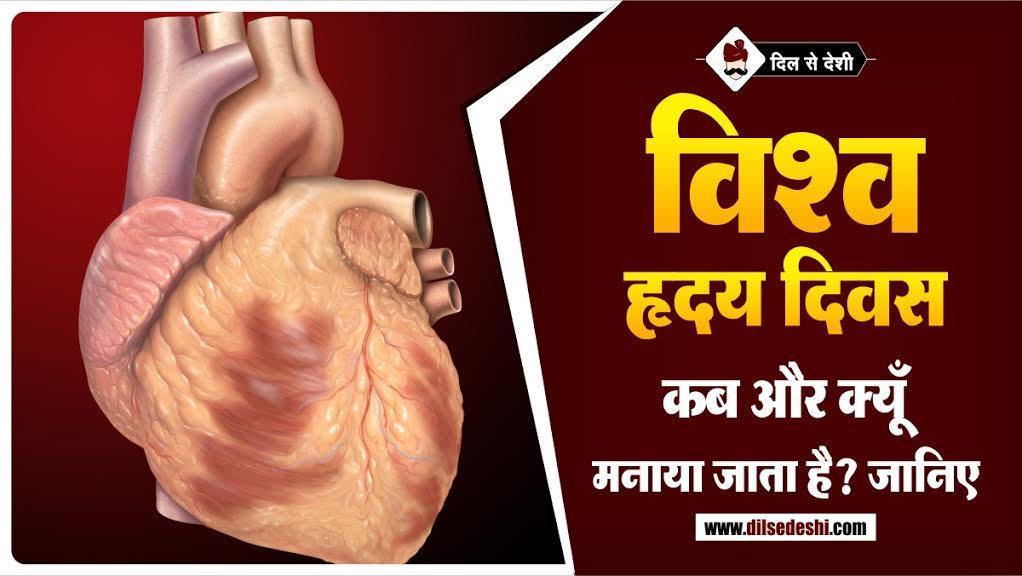 World Heart Day 2020 in Hindi