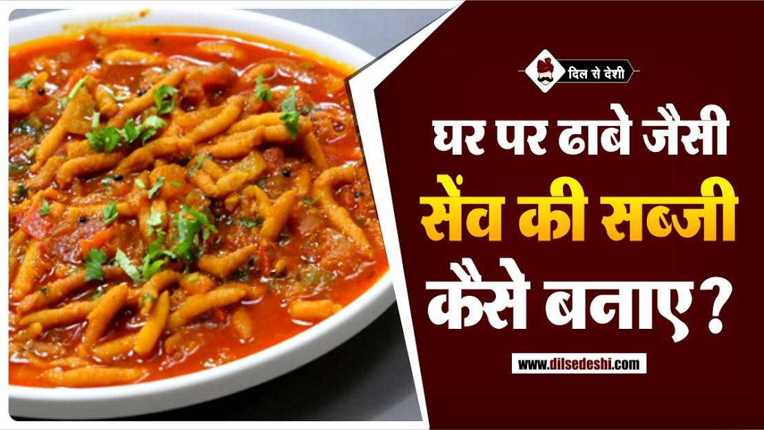ev Tamatar ki Sabji (Recipe in Hindi)