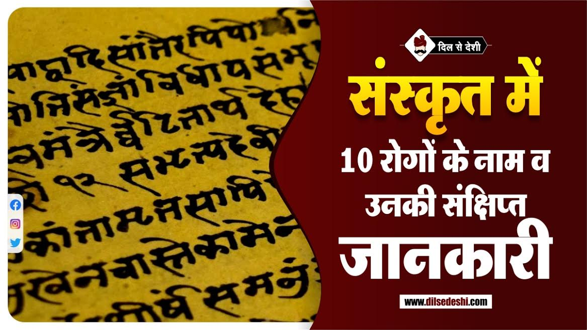 10 Disease Name In Sanskrit And Hindi