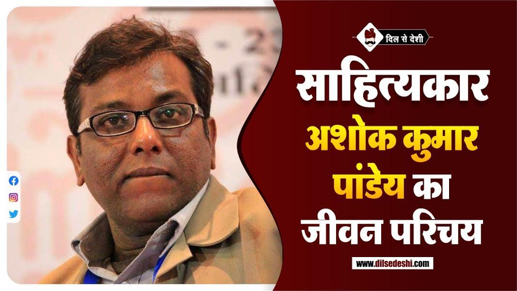 Ashok Kumar Pandey Biography In Hindi