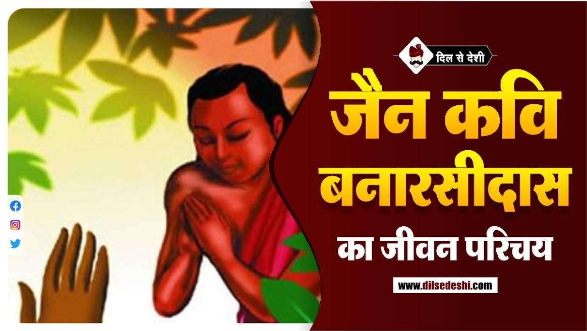 Banarasi Das Biography in Hindi