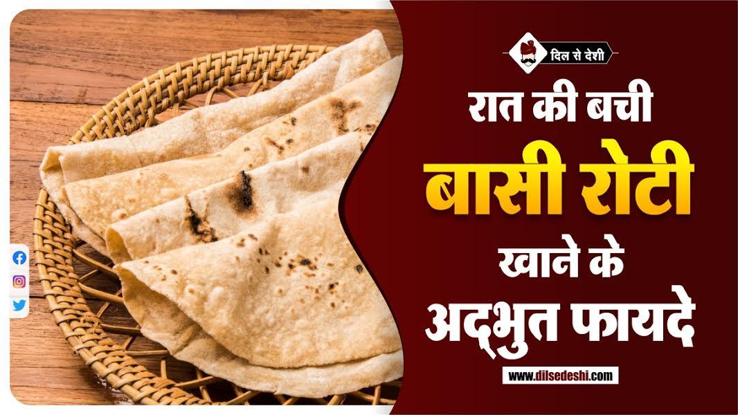 Benefits Of Basi Roti In Hindi बासी रोटी फायदे