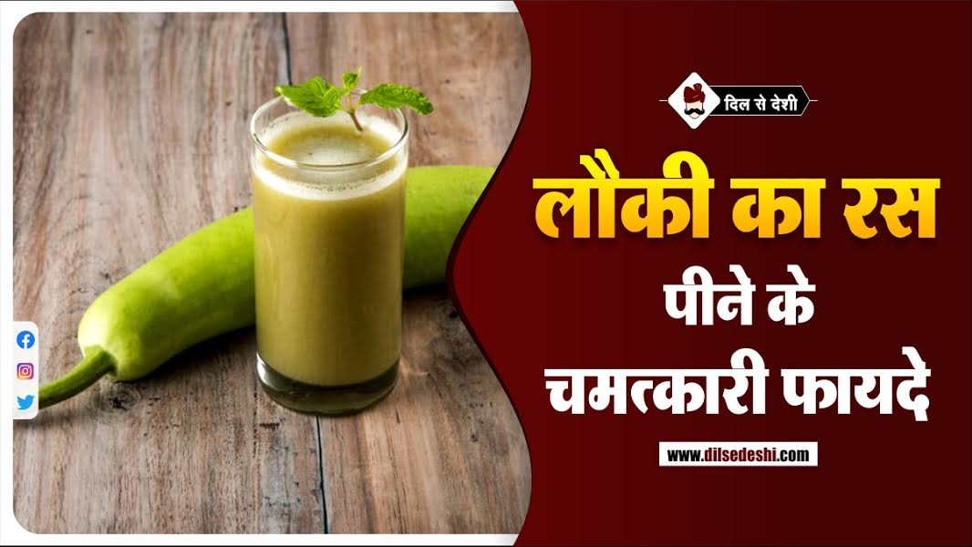 Benefits Of Lauki (Gourd) Juice in Hindi