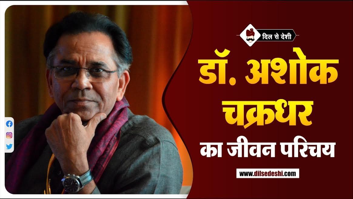 Dr. Ashok Chakradhar (Writer) Biography In Hindi