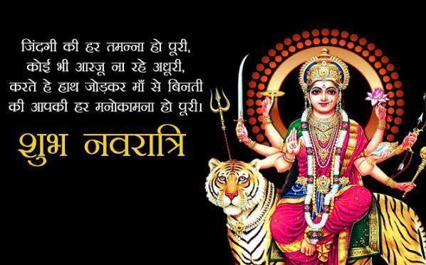 Happy Navratri 2021 Quotes in Hindi