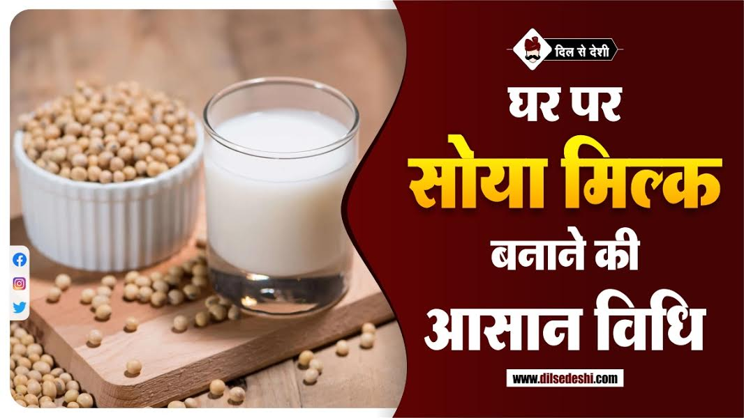 How To Prepare Soya Milk At Home in Hindi