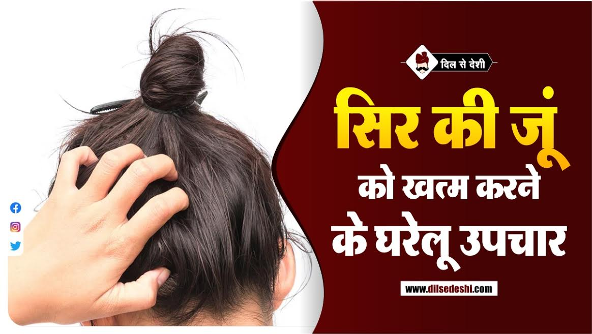 How to Remove Lice Eggs Quickly in Hindi