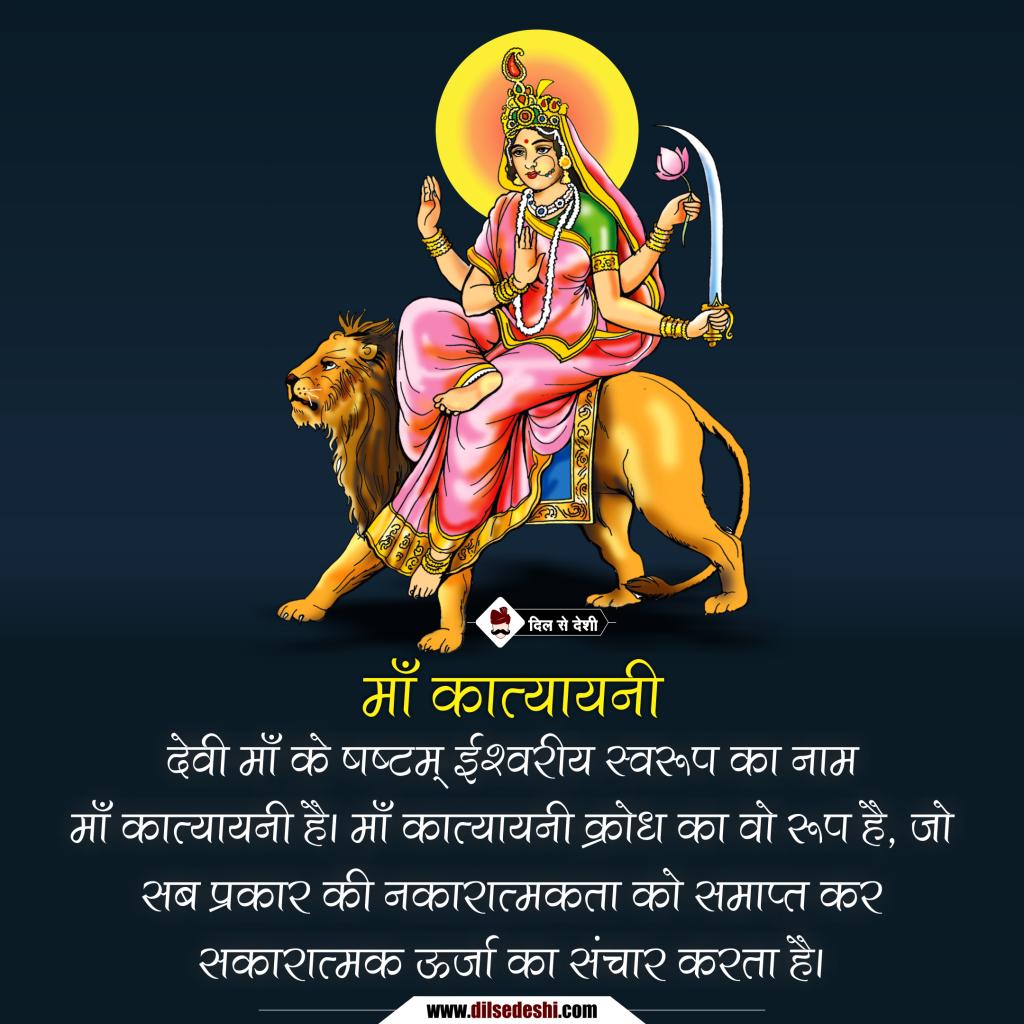 Navratri 9 Devi Names (Nav Roop) in hindi