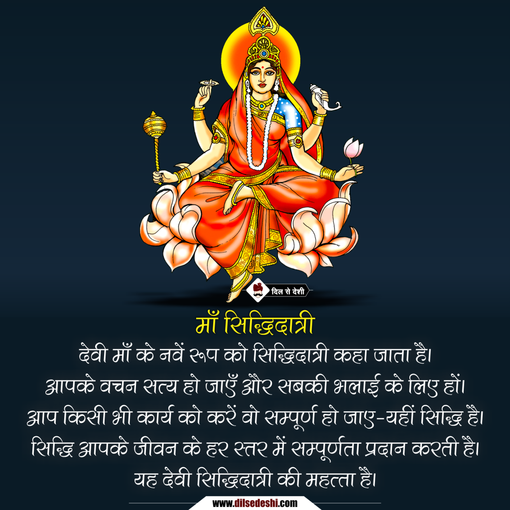 Navratri 9 Devi Names (Nav Roop) in hindi