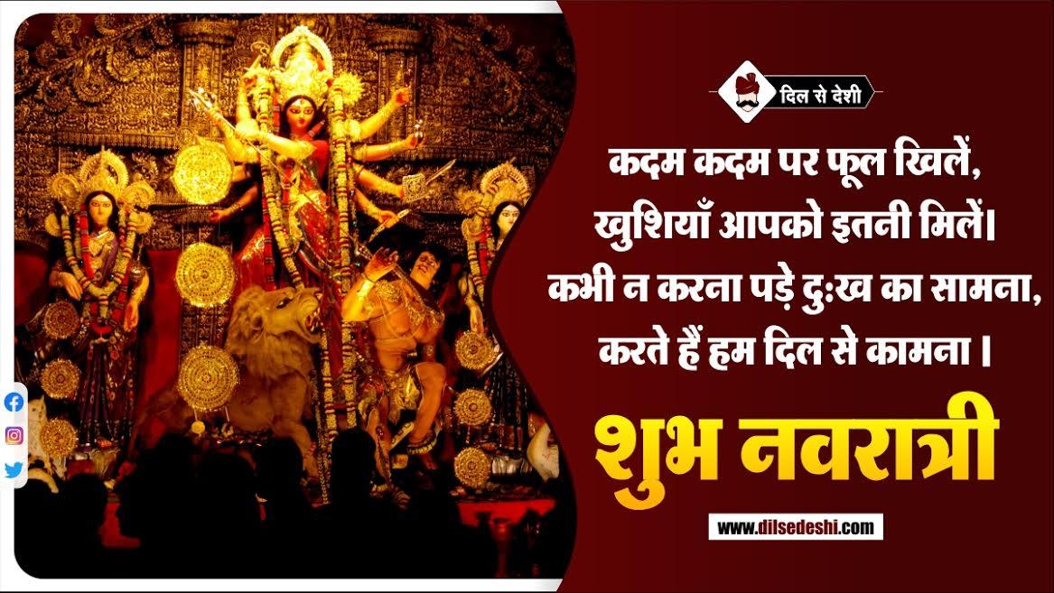 Navratri Wishes, Quotes, Status in Hindi