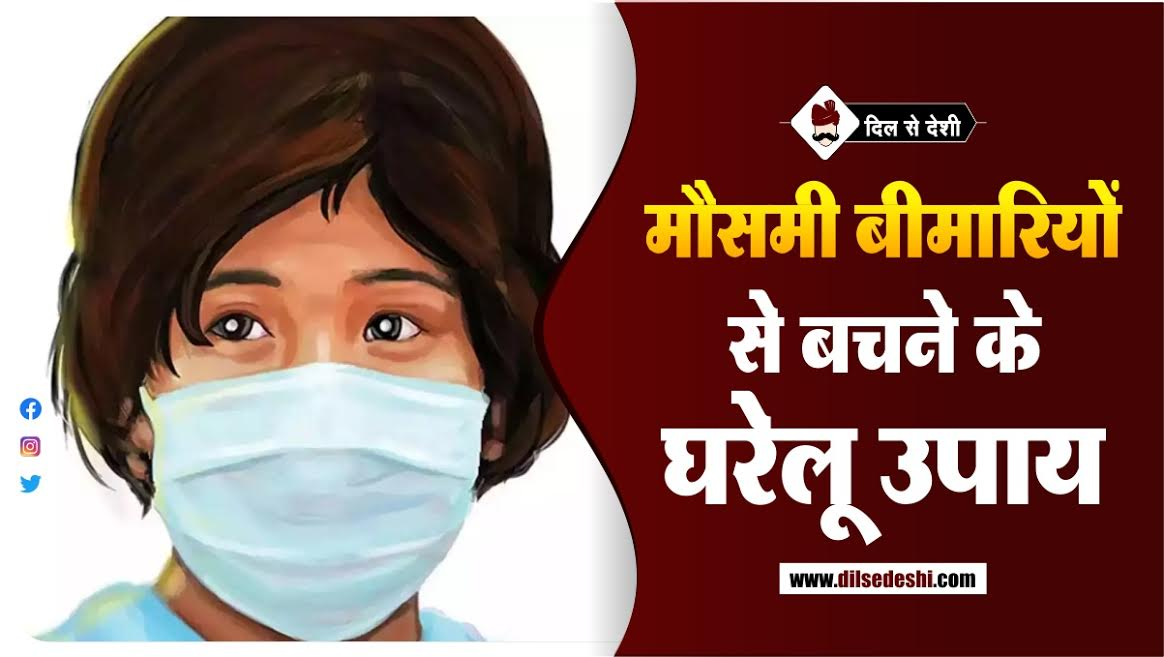Seasonal Diseases And Prevention In Hindi