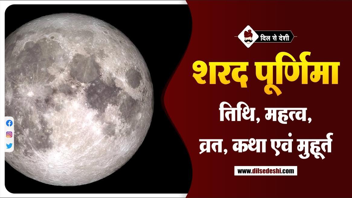 Sharad Purnima Date Significance