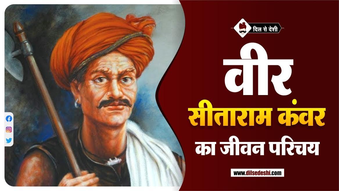 Sitaram Kanwar Biography In Hindi