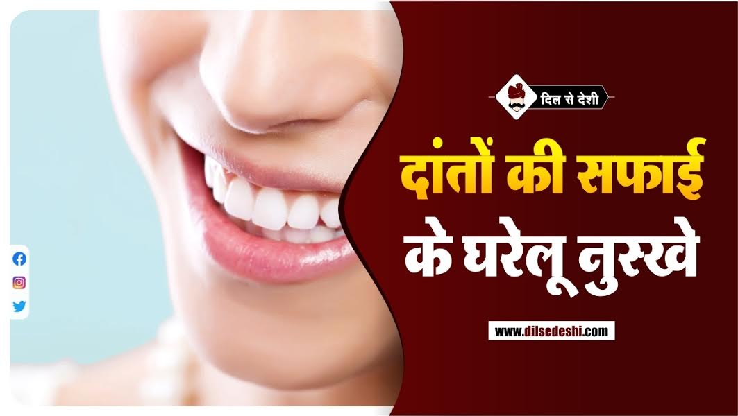 Teeth Cleaning Tips At Home In Hindi