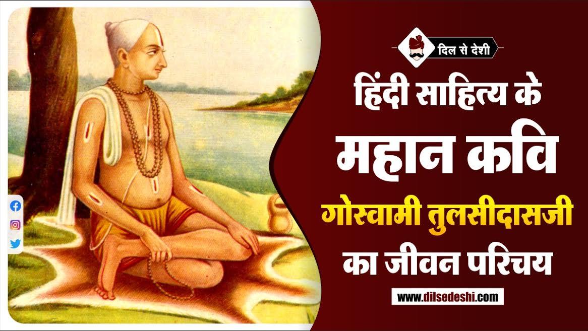 Tulasidas Biography in Hindi