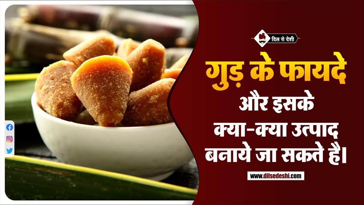 Benefits And Uses Of Jaggery For Making Food In Hindi