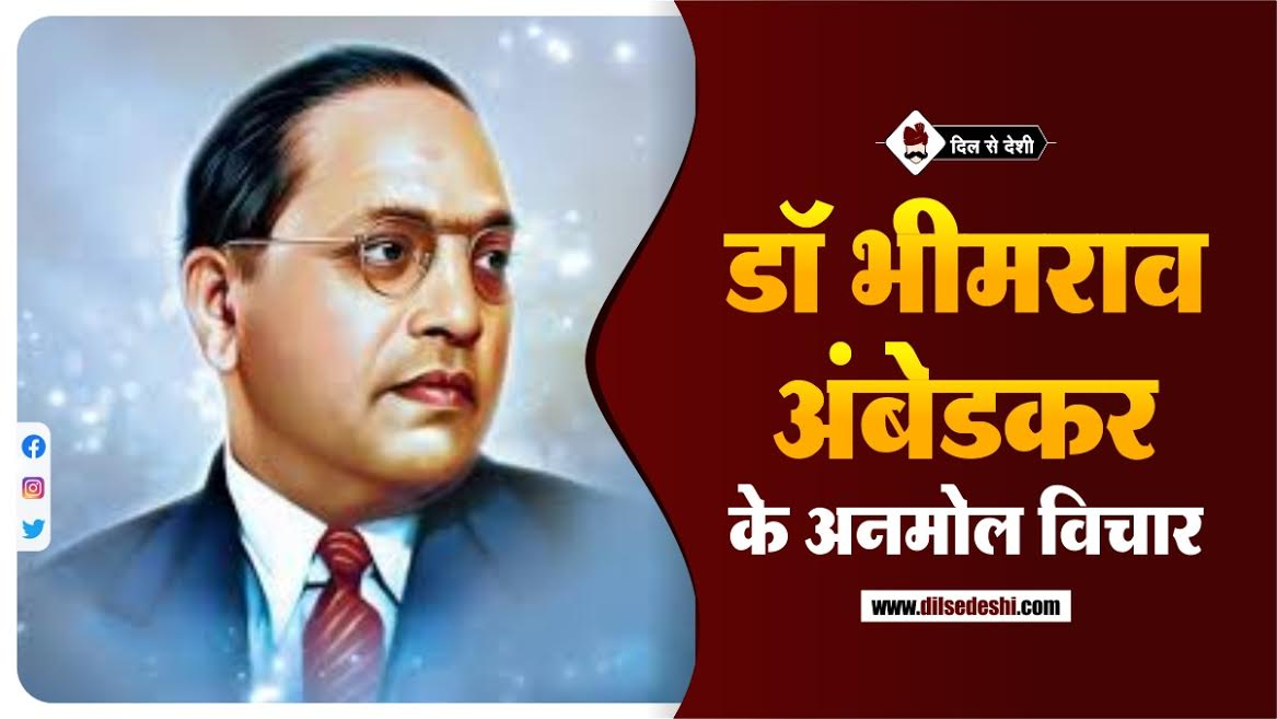 Dr Bhimrao Ambedkar Quotes, Slogan In Hindi