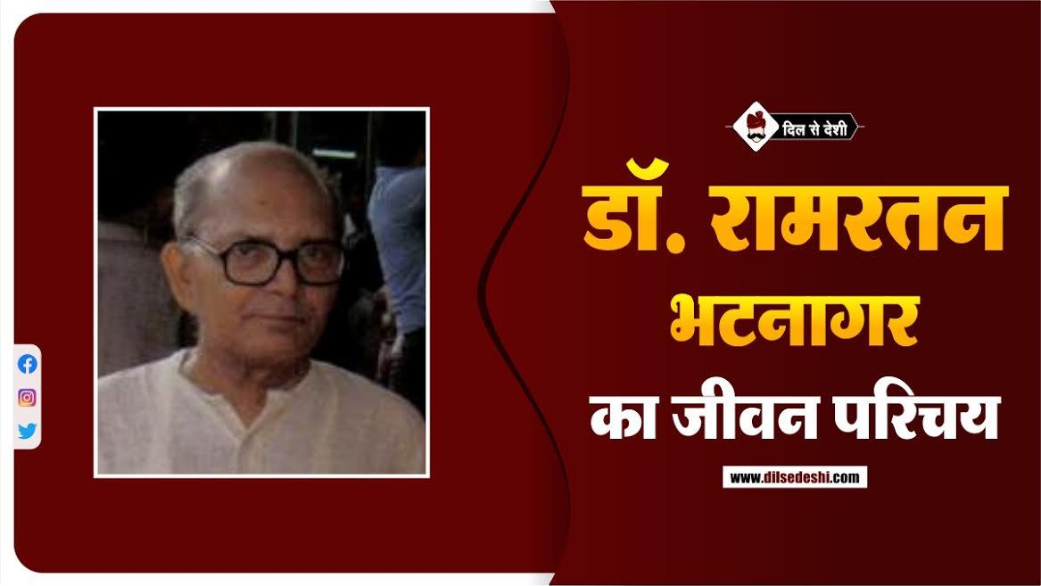 Dr. Ramratan Bhatnagar (Scholar) Biography In Hindi