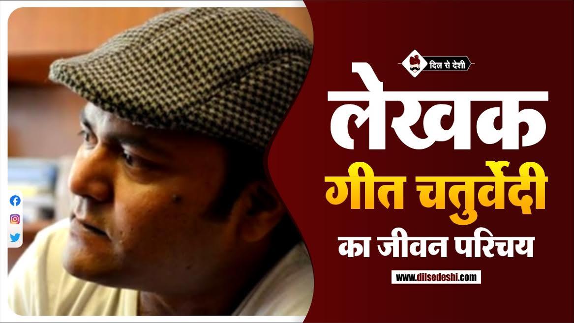 Geet Chaturvedi (Poet) Biography In Hindi