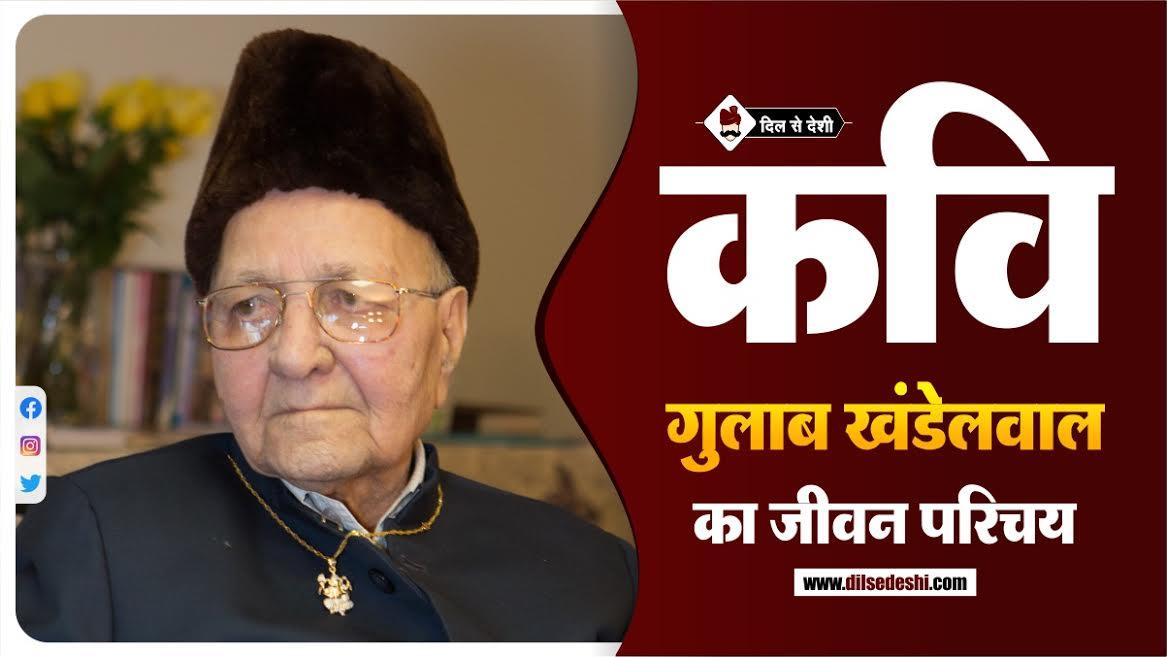 Gulab Khandelwal (Poet) Biography In Hindi