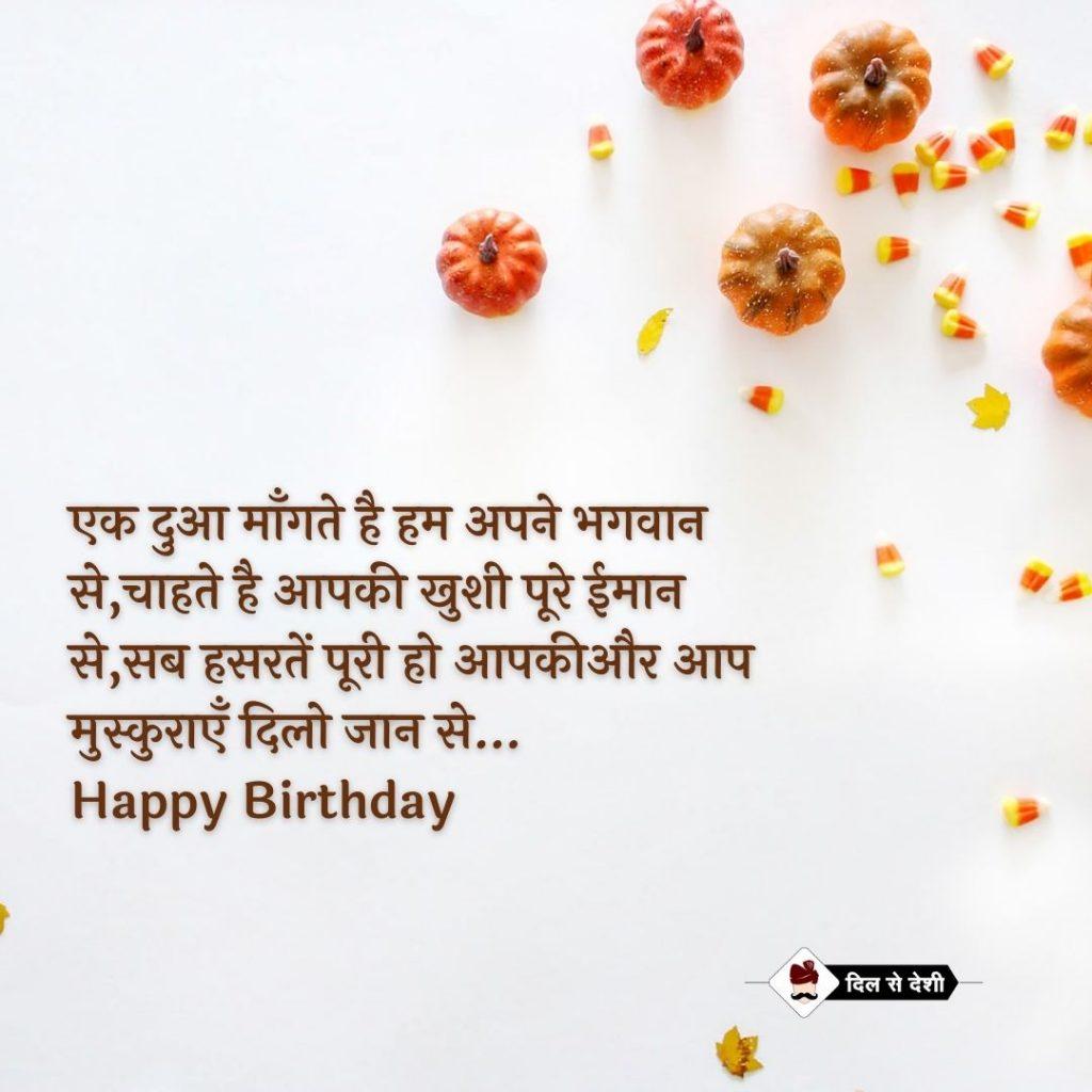Happy Birthday Wishes in Hindi (3)