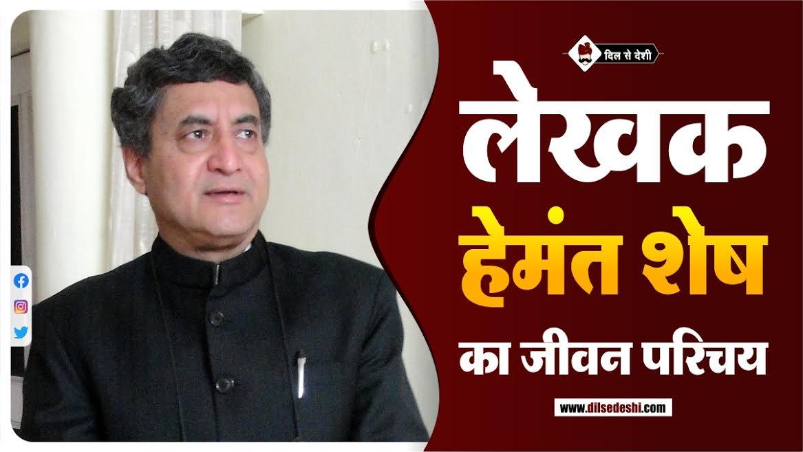 Hemant Shesh (Writer) Biography In Hindi