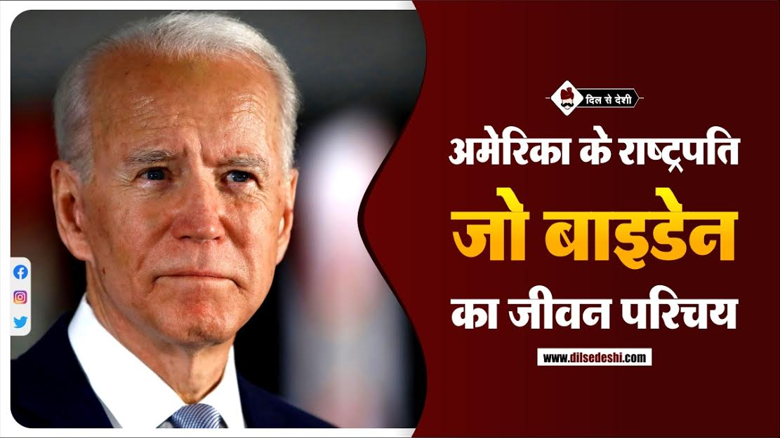Joe Biden Biography in Hindi