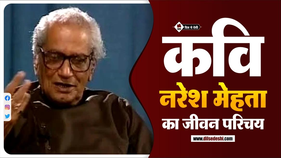 Naresh Mehta (Poet) Biography in Hindi