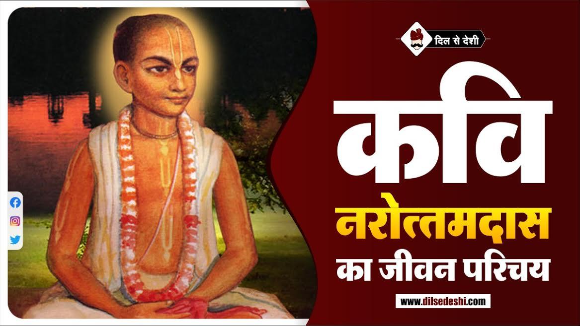 Narottama Das Biography In Hindi
