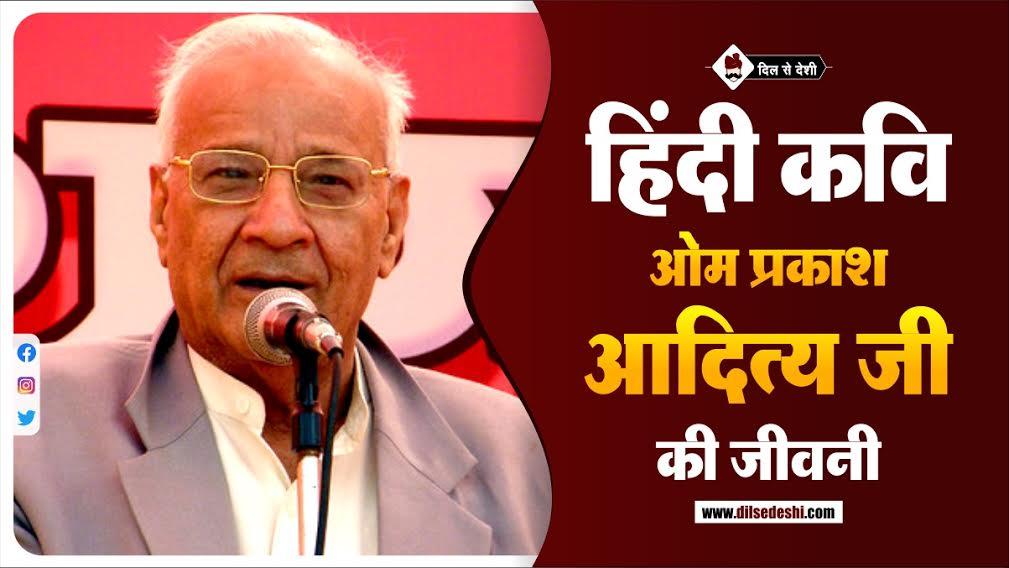 Om Prakash Aditya Biography In Hindi