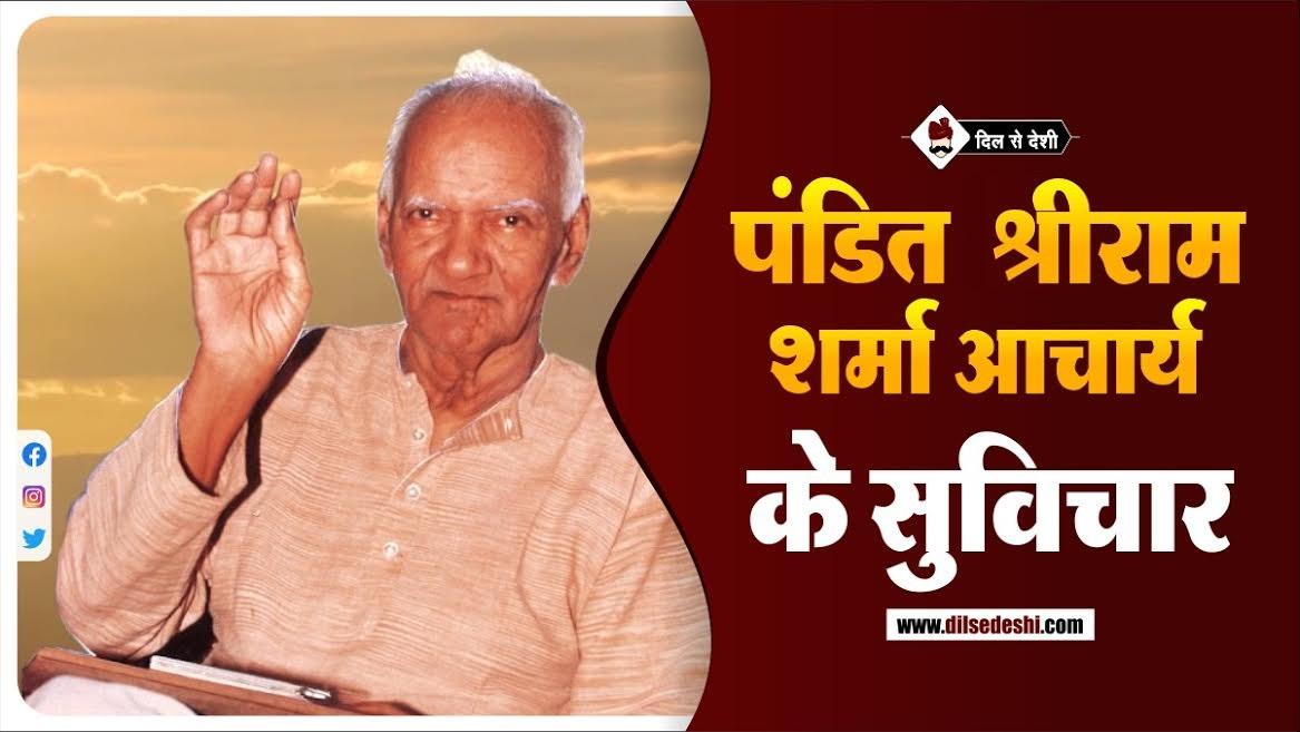 Pandit Shri Ram Sharma Acharya Quotes in Hindi