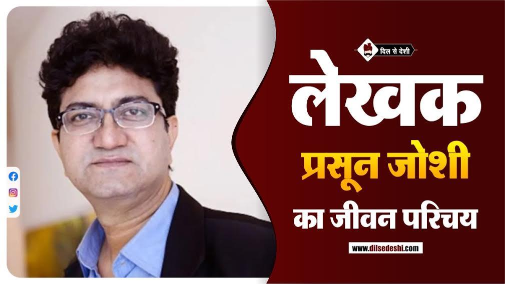 Prasoon Joshi (Lyricist) Biography In Hindi