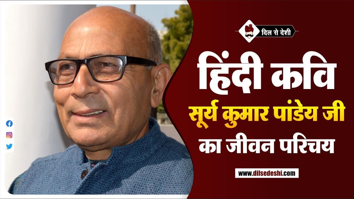 Surya Kumar Pandey Biography In Hindi