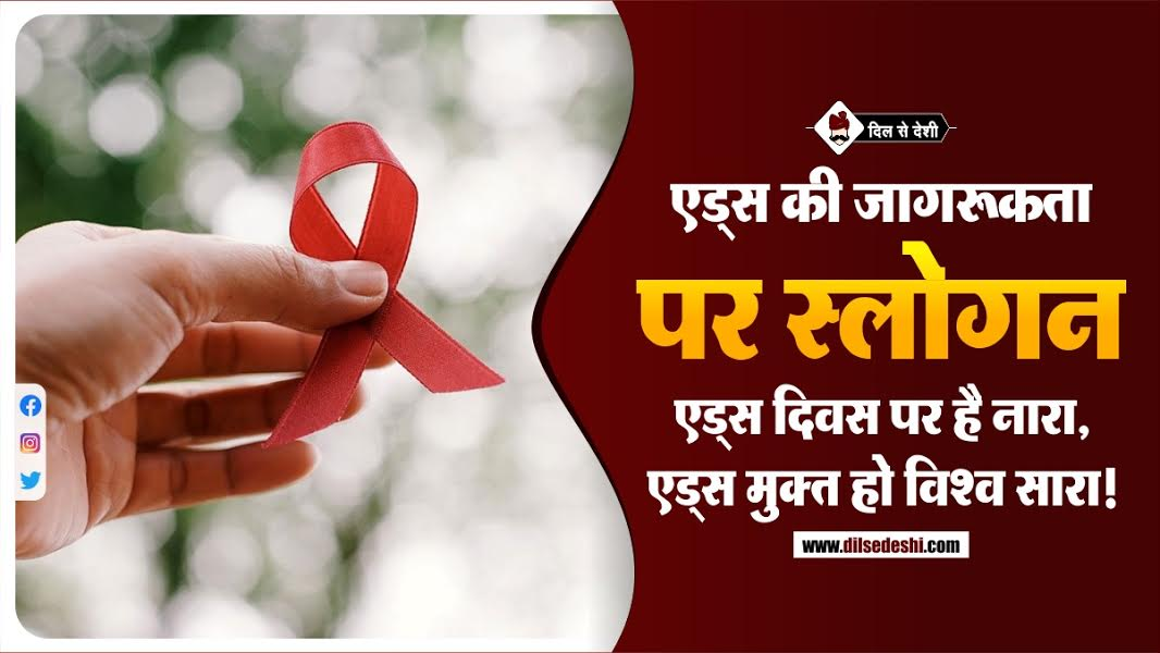 World Aids Day and Awareness Quotes, Shayari, Slogans in Hindi