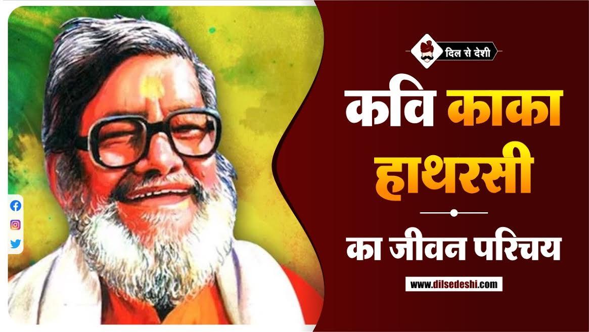 Kaka Hathrasi Biography In Hindi