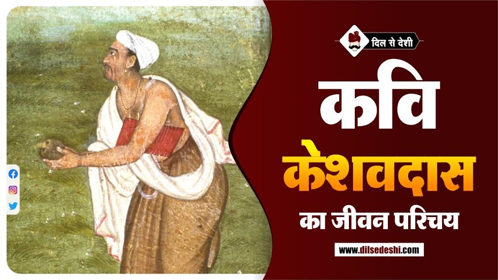 Keshavdas Biography In Hindi