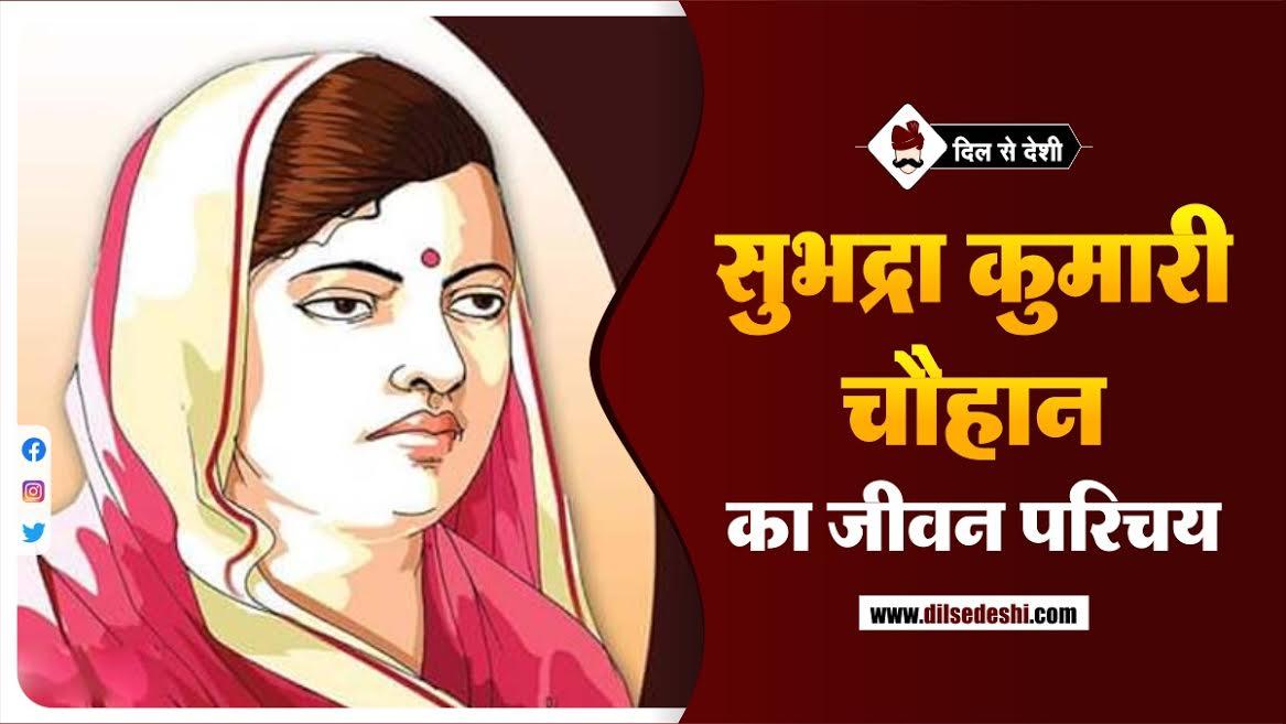 Subhadra Kumari Biography In Hindi