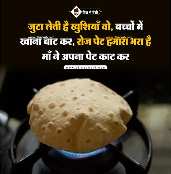 Food Quotes In Hindi