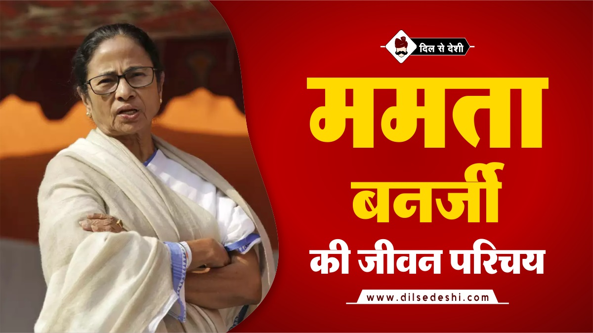Mamata-Banerjee Biography Hindi