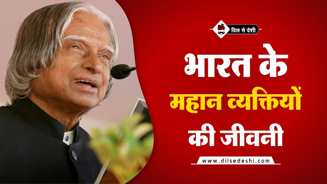 Motivational People Biography In Hindi