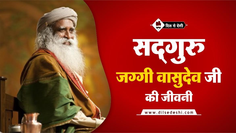 Sadhguru Jaggi Vasudev Biography In Hindi